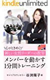 心がときめく! 新しい女性リーダーの教室 メンバーを動かす 1分間トレーニング