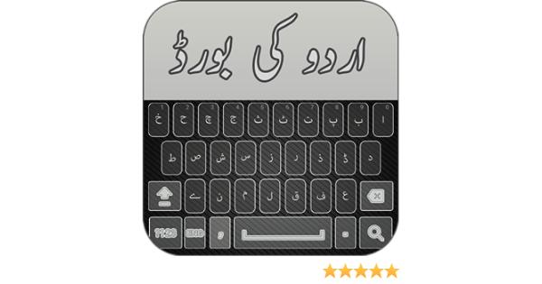 New Urdu Keyboard - اردو -p
