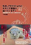 先生、アオダイショウがモモンガ家族に迫っています! (鳥取環境大学の森の人間動物行動学)