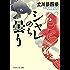 シャレのち曇り PHP文芸文庫