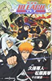 劇場版 BLEACH ―MEMORIES OF NOBODY― (JUMP j BOOKS)