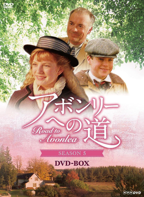 アボンリーへの道 SEASON5 DVD-BOX B005110RB0