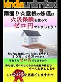 雨漏り☆屋根の修理は火災保険を使ってゼロ円でしましょう!