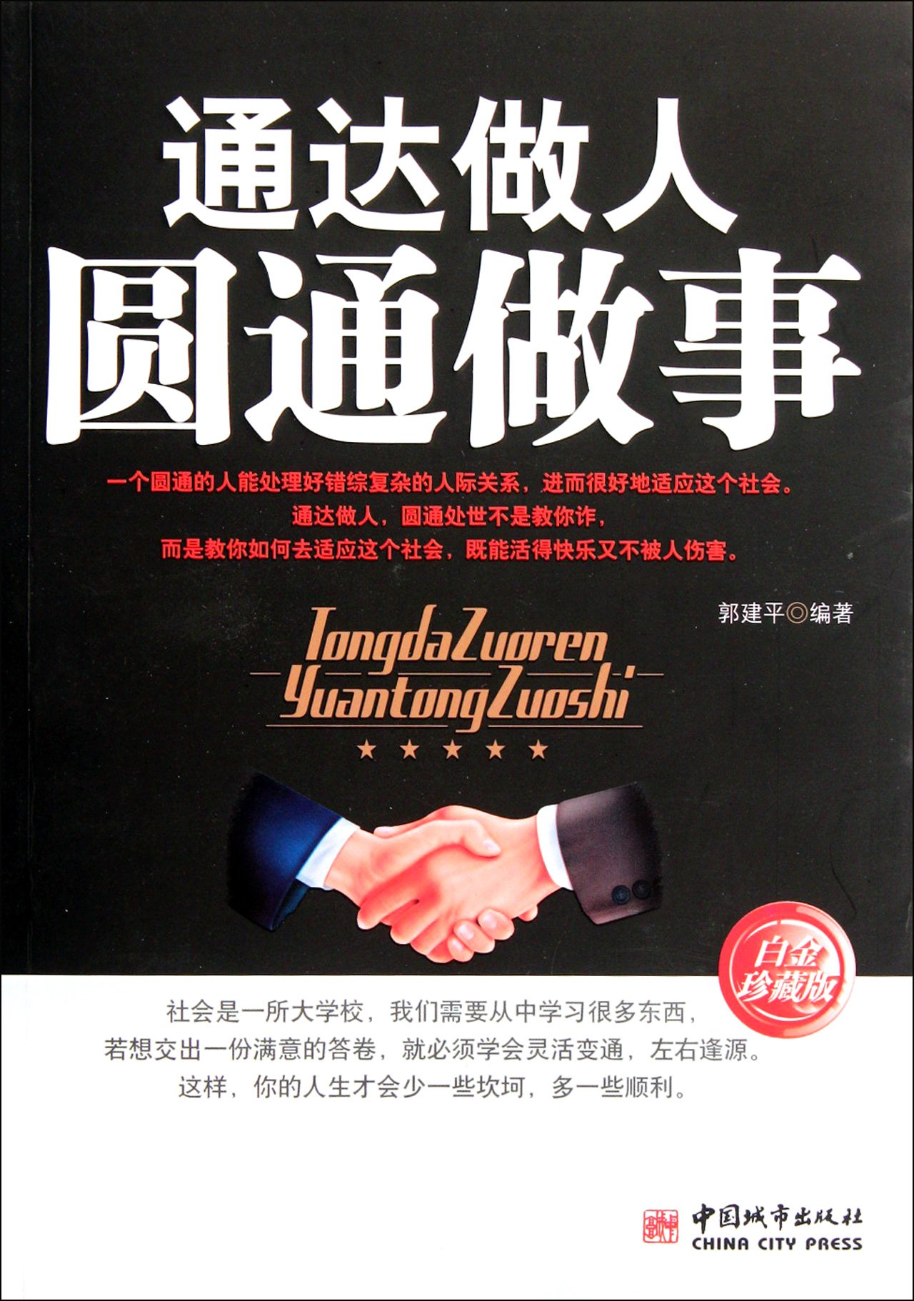 Download Be a Flexible and Tolerant Person-Platinum Collector's Edition (Chinese Edition) ebook