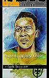 கருப்பு முத்து பீலே (Tamil Edition)