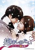 [DVD]抱きしめたい~ロマンスが必要~DVD-SET2