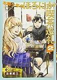 木崎少年のほろにが喫茶巡礼 2 (BUNCH COMICS)