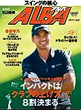 アルバトロス・ビュー No.702 [雑誌] ALBA