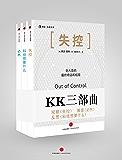 KK三部曲(失控+科技想要什么+必然) (KK系列)