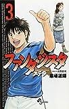 ファンタジスタ ステラ (3) (少年サンデーコミックス)