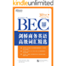 剑桥商务英语(BEC)高级词汇精选 (剑桥商务英语(BEC)词汇精选系列 3)
