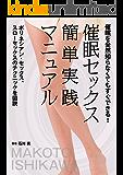 催眠を全然知らなくてもすぐできる! 催眠セックス簡単実践マニュアル ──ポリネシアン・セックス、スローセックスのテクニックを図説