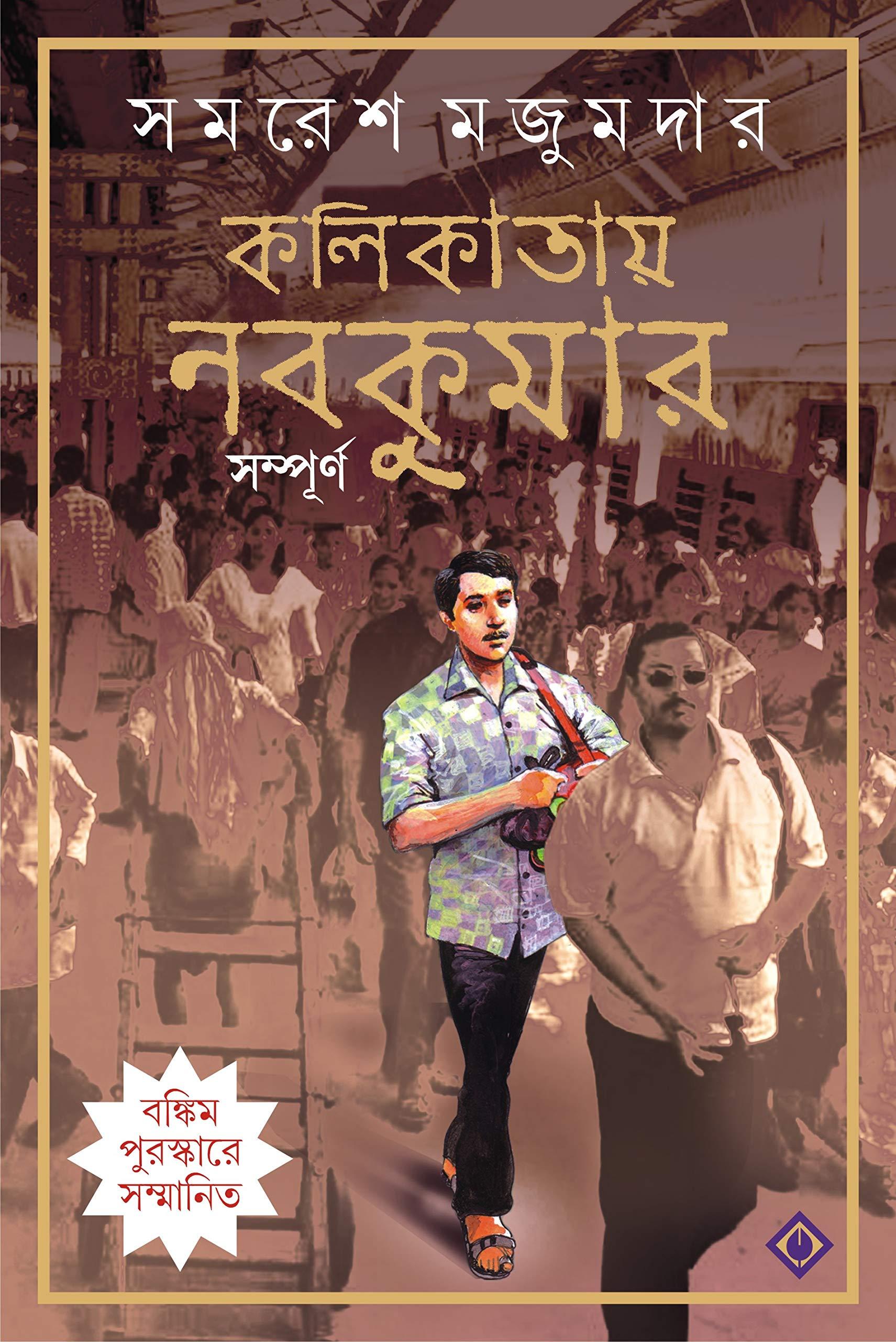 Kalikatay Nabakumar Sampurno   Bengali Adult Fiction   Samaresh Majumdar   Bangla Upanyas   Bankim Puroshkar 2009   Bengali Contemporary Trilogy Novel [Hardcover] SAMARES MAZUMDAR