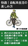 快適!自転車生活の楽しみ方 生活知恵袋シリーズ