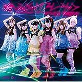 悲しみキャリブレーション (Type-A) [CD+DVD]