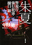 朱夏―警視庁強行犯係・樋口顕―(新潮文庫)