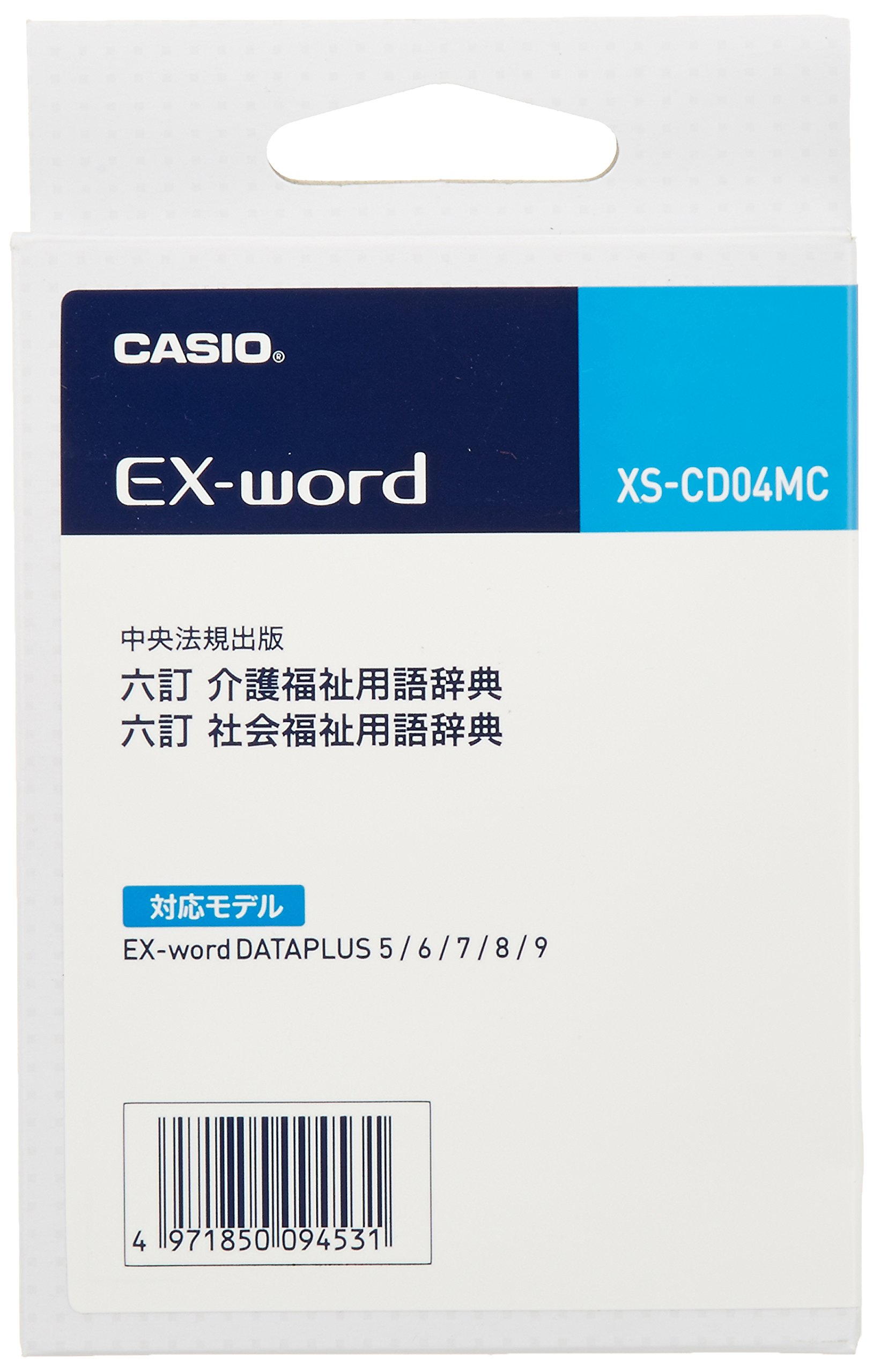Casio electronic dictionary add content microSD version Care Glossary social welfare glossary XS-CD04MC