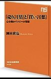 「売り言葉」と「買い言葉」 心を動かすコピーの発想 (NHK出版新書)