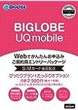 【Amazon.co.jp限定】BIGLOBE UQ mobile たっぷりプラン(旧ぴったりプラン+たっぷりオプション) エントリーパッケージ au対応SIM データ通信/音声通話 / VEK53JYV