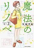 魔法のリノベ(2) (ジュールコミックス)