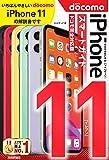 ゼロからはじめる iPhone 11 スマートガイド ドコモ完全対応版