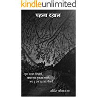पहला दख़ल: एक क़तरा ज़िन्दगी, वाया एक टुकड़ा डायरी, अप टू एक झटका नौकरी (Hindi Edition)