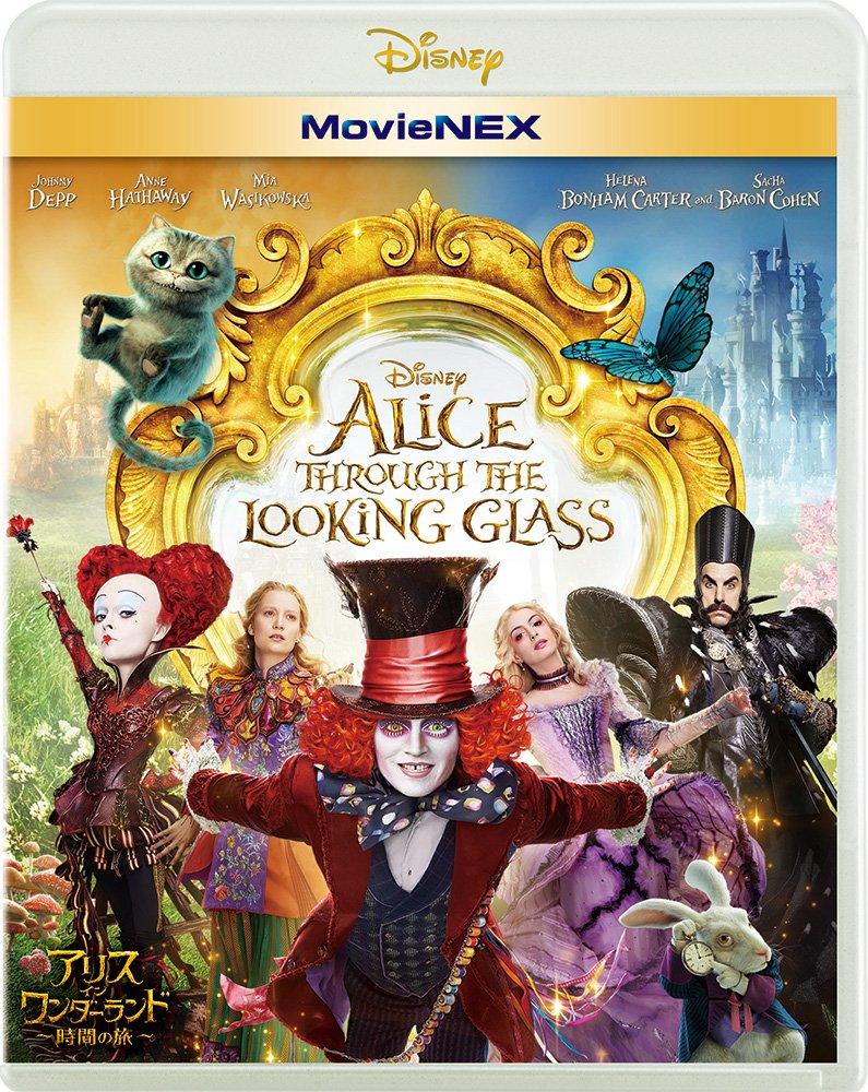 アリス・イン・ワンダーランド/時間の旅 MovieNEX ブルーレイ+DVD+デジタルコピー(クラウド対応)+MovieNEXワールド (Blu-ray)