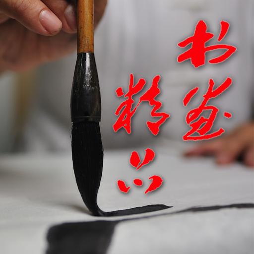 Painting and Calligraphy Exhibition Portfolio from Changsha, Zhuzhou and Xiangtan
