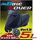 Barrichello(バリチェロ) バイクカバー 5Lサイズ 高級オックス300D使用 厚手生地 防水 各社ビッグスクーター ハーレー DYNA GPz900R アフリカツイン