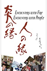Encounters with Fire, Encounters with People Kindle Edition