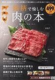 銘柄で愉しむ肉の本 (TJMOOK 知恵袋BOOKS)