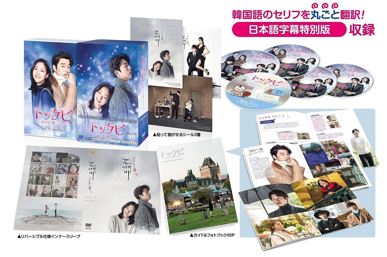 トッケビ~君がくれた愛しい日々~ DVD-BOX1 125分 特典映像DVDディスク付き B077DDQRV9