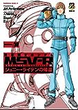 機動戦士ガンダム MSV-R ジョニー・ライデンの帰還(10) (角川コミックス・エース)
