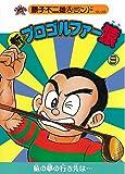 新プロゴルファー猿 9 (藤子不二雄Aランド Vol. 149)