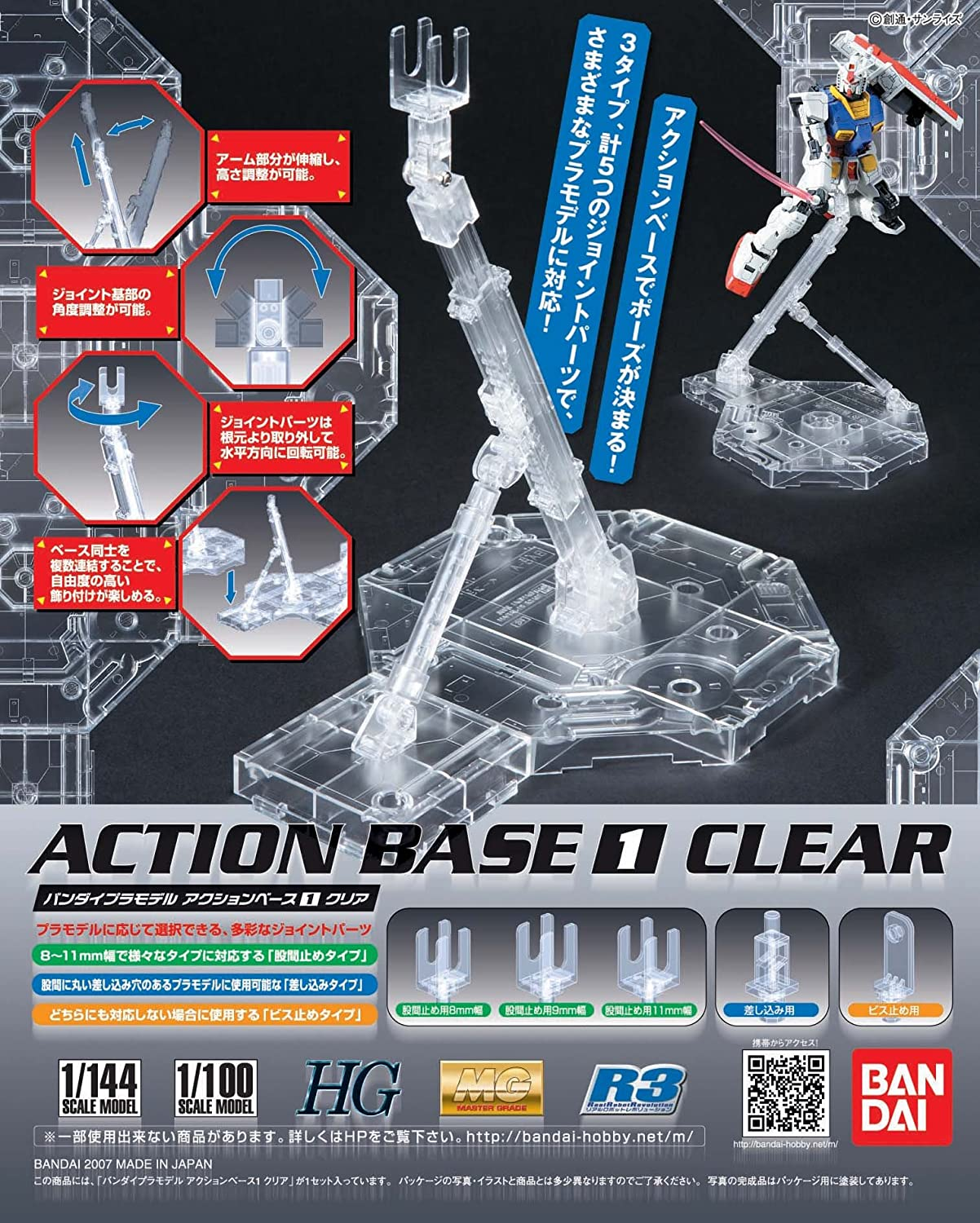 Bandai Hobby Action Base 1 Display Stand Clear 1//100 Scale