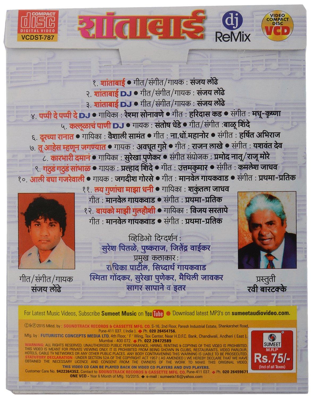 shantabai dj - marathi dj song - sumeet music mp3 download