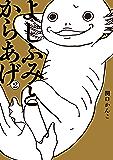 よしふみとからあげ(2) (ヤングマガジンコミックス)