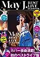 May J. BEST LIVE DVD BOOK (宝島社DVD BOOKシリーズ)