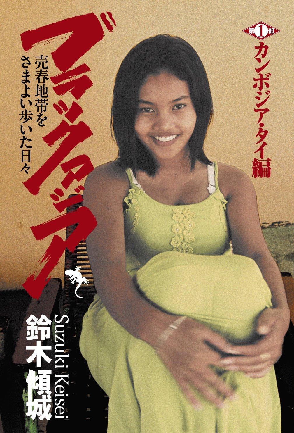 カンボジア 少女売春 CNN.co.jp : 母親が娘を売る――カンボジア児童売春の実態 - (1/4)