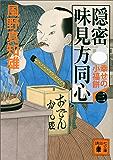 隠密 味見方同心(三) 幸せの小福餅 (講談社文庫)