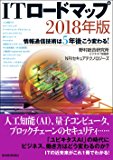 ITロードマップ 2018年版―情報通信技術は5年後こう変わる!