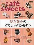 cafe-sweets (カフェ-スイーツ) vol.150 (柴田書店MOOK)