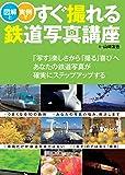 図解と実例ですぐ撮れる鉄道写真講座 (単行本)