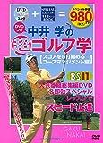 DVDつき 中井学の超ゴルフ学【スコアを5打縮めるコースマネジメント編】 (主婦の友生活シリーズ)
