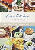 Eva's Kitchen キッチンに立つことが大好き!