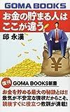お金の貯まる人はここが違う (GOMA BOOKS新書)