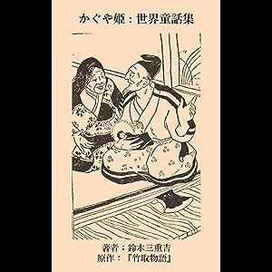 kaguyahime sekai douwasyuu (Japanese Edition)