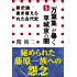 新史論/書き替えられた古代史5 『万葉集』が暴く平城京の闇(小学館新書)