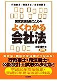 国家試験受験のためのよくわかる会社法(第7版)
