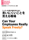 言いにくいことを言える職場 DIAMOND ハーバード・ビジネス・レビュー論文